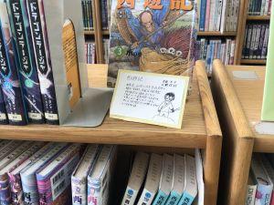 孙悟空、唐诗,图书馆里都有