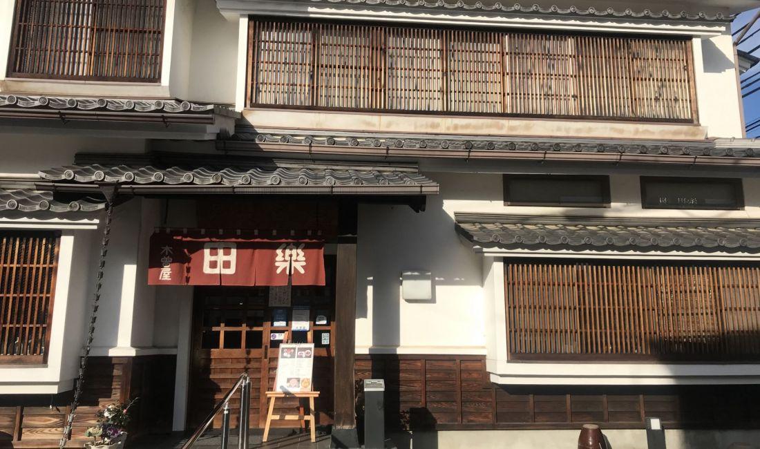 木曽屋Кисоя. Ресторан-музей.