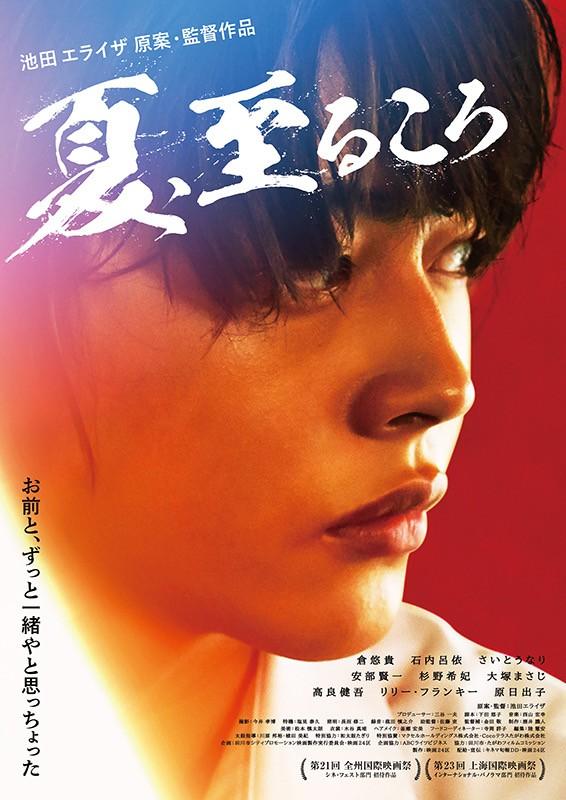 松本CINEMAセレクト映画上映会『夏、至るころ』