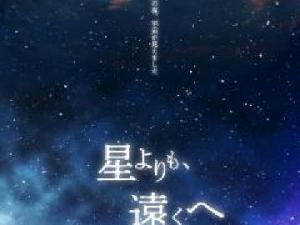 3.11特別投映~震災から10年~『星よりも、遠くへ』教育文化センター プラネタリウム