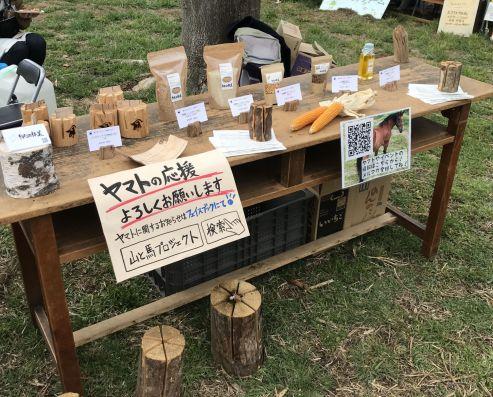 Yamato woodcraft