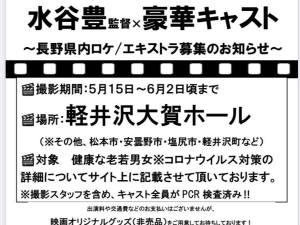 水谷豊監督・映画「太陽とボレロ」 長野県内ロケエキストラ募集
