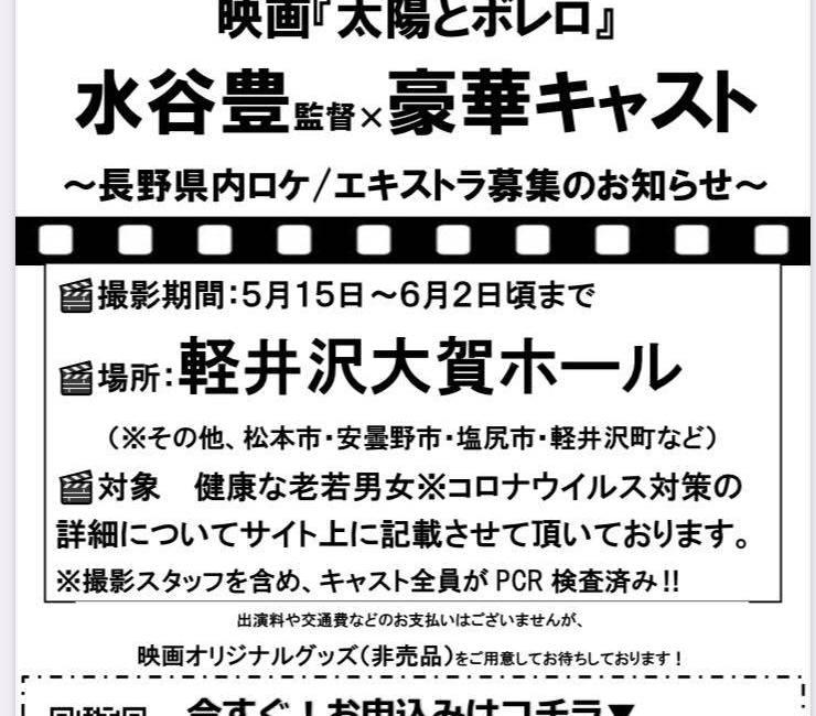 水谷豊監督・映画「太陽とボレロ」 長野県内ロケエキストラ募集 終了しました。