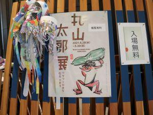 信毎メディアガーデンOpen3周年記念 クラフトのまち 松本の原点「丸山太郎展」