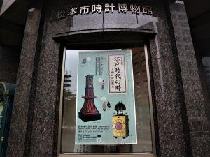時計博物館臨時休館直前 夏期特別展「江戸時代の時」見学して来ました!