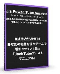小西和夫 JackTube(ジャックチューブ) 特典 レビュー 019