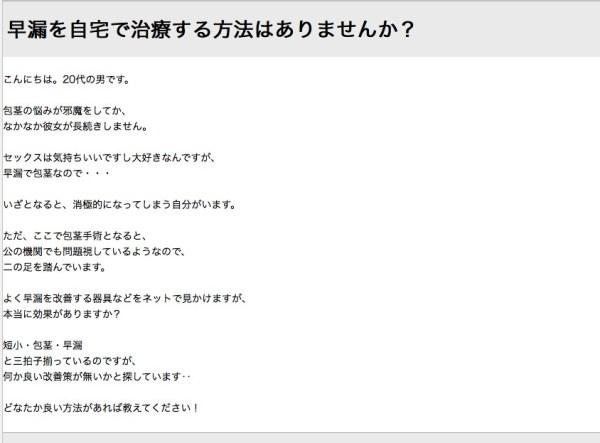 (質問を読みやすく編集)