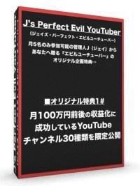 『J's Perfect Evil YouTuber』特典1