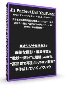 『J's Perfect Evil YouTuber』特典3