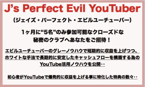 J's Perfect EvilYouTuber