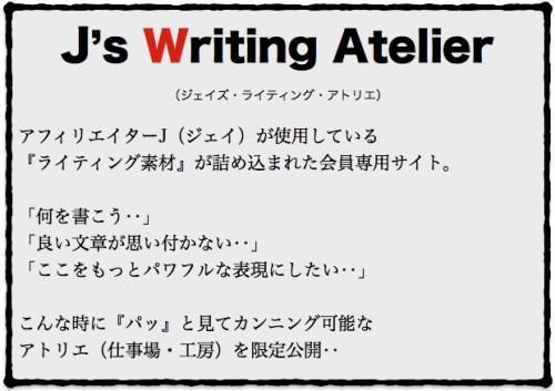 J's Writing Atelier ミリオンライティング オリジナル特典