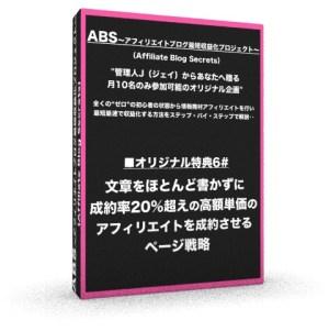 ABS特典6
