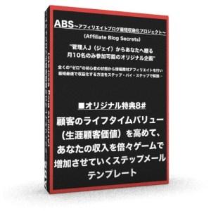 ABS特典8