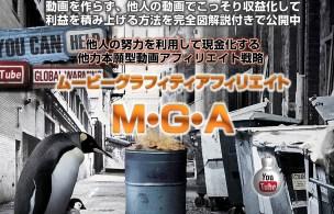 ムービーグラフィティアフィリエイトMGAの販売ページのヘッドライン