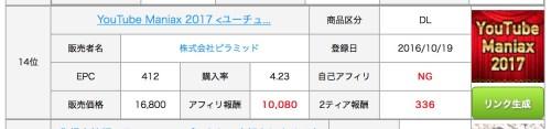 infotop総合売上ランキング14位のYoutube系の商品