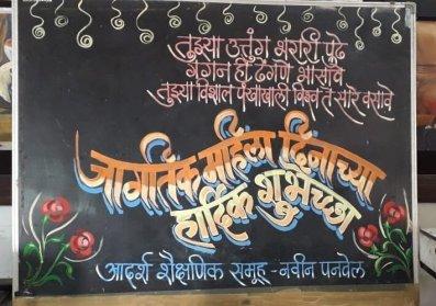 jagatik-mahila-din-womens-day-celebrations-8