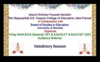 ४ दिवसीय बी.एड व एम.एड. प्रवेश परीक्षा मार्गदर्शन चर्चासत्र