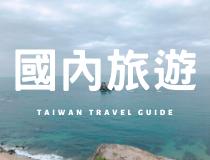 - 樂遊台灣 -