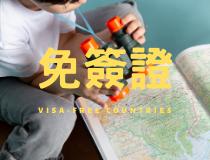 - 2020年台灣享免簽證國家 -