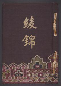 Front cover of Ayanishiki / [henshūsha Nishijin Orimonokan] digitized by the British Library