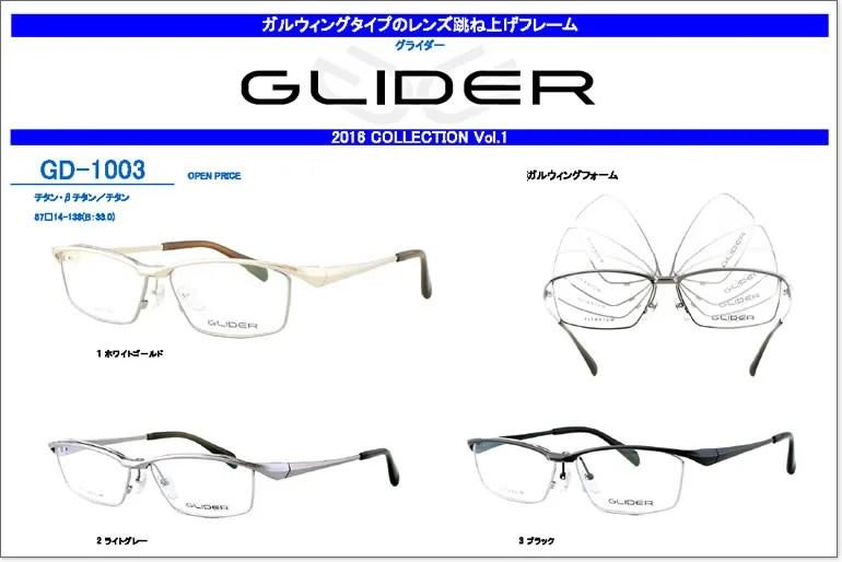 【老眼・近視】両用メガネ!ひと味違う跳ね上げ式眼鏡フレームとは?   NotePress