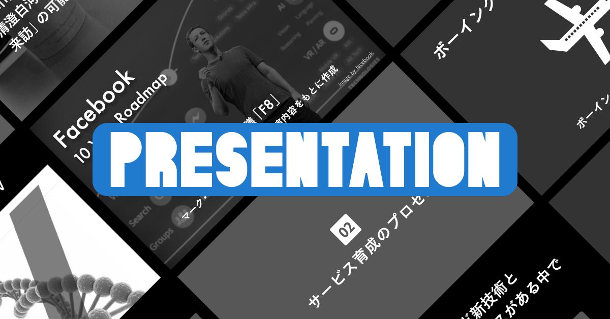 ビジュアルシンキング 櫻田潤 スライド プレゼンテーション