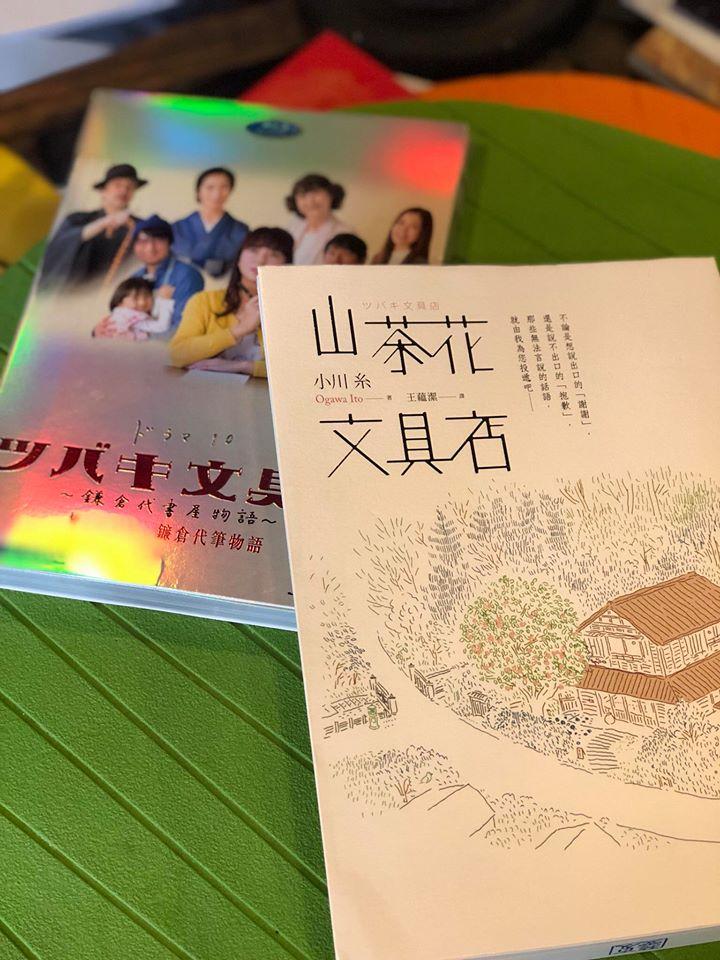 療癒師必看日劇《ツバキ文具店 ~鎌倉代書屋物語》 – 癒室☆ ...