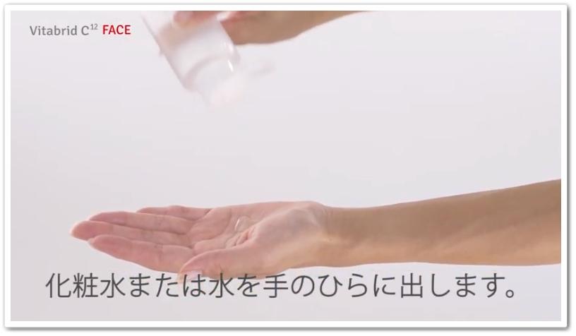 水や化粧水を手にのせる