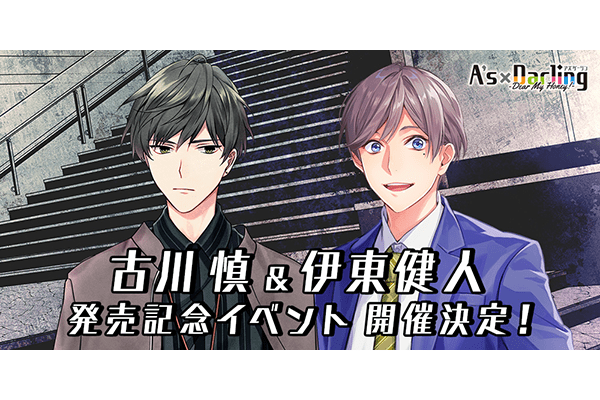 A's×Darling ―Dear My Honey!―発売イベント