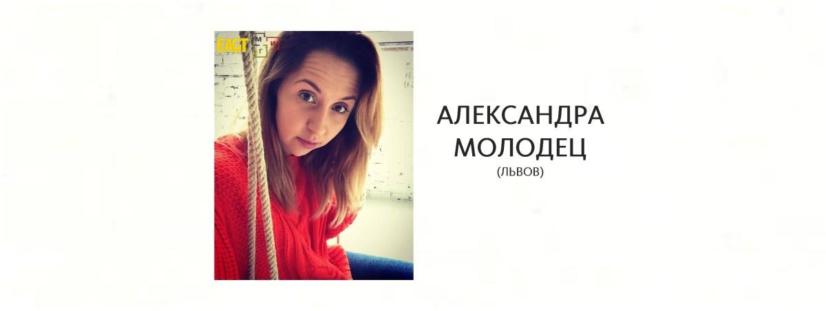 Молодец Александра (Львов)