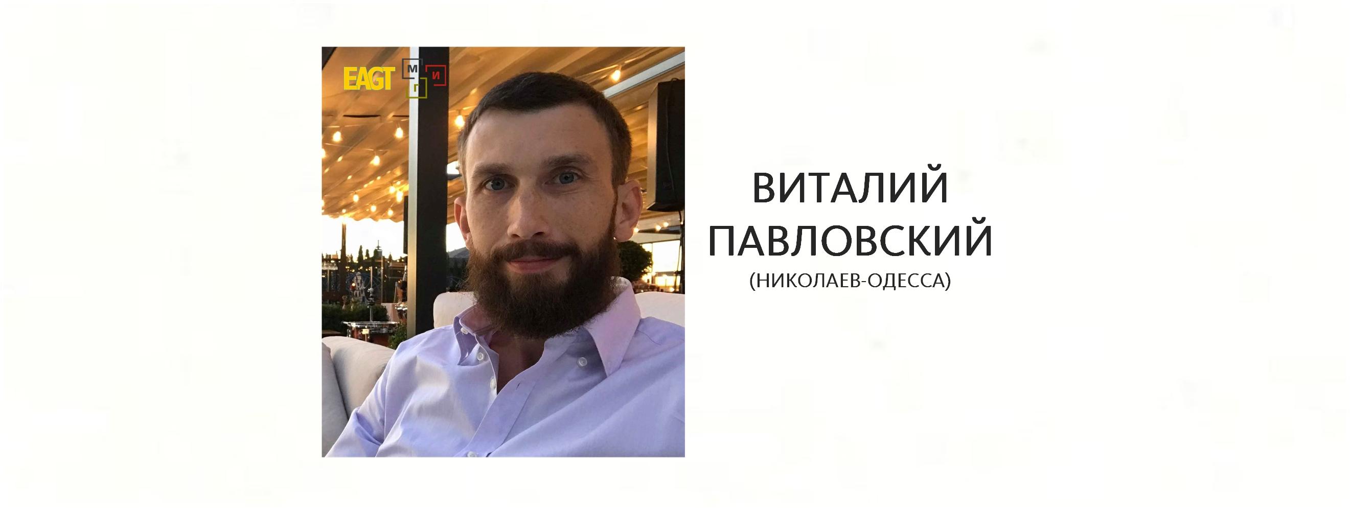 Виталий Павловский