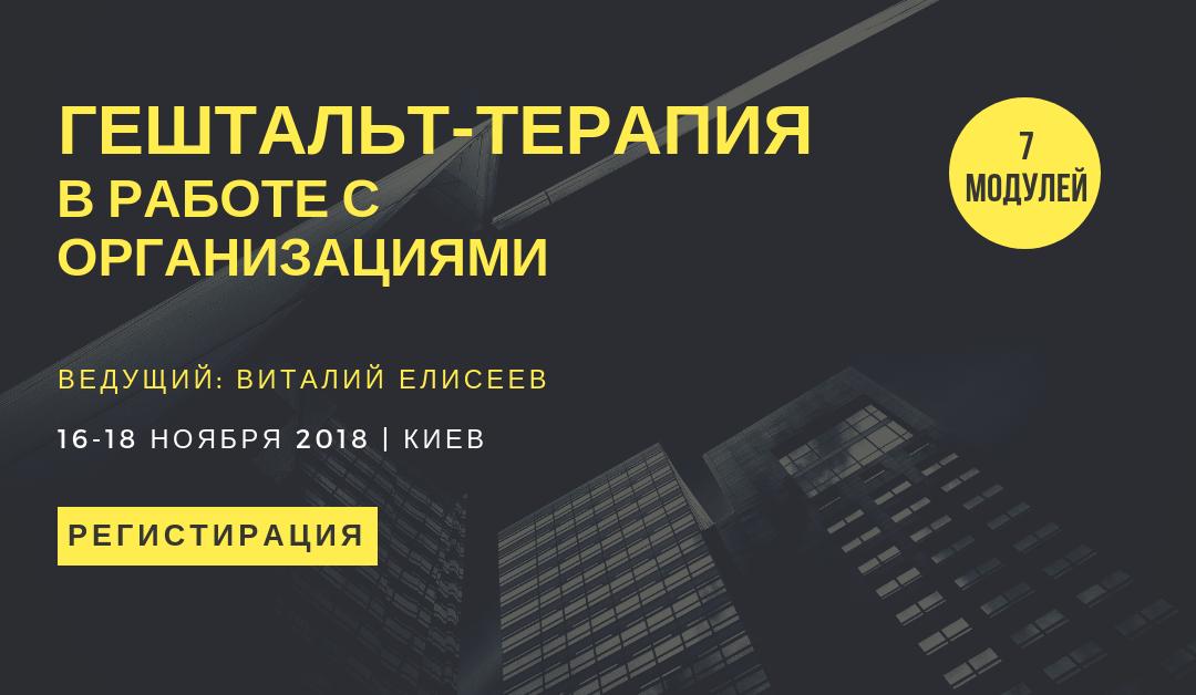 Специализация «Организационная гештальт-терапия и гештальт-коучинг» в Киеве. Ведущий: Виталий Елисеев.