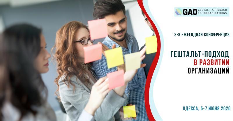 3-я ежегодная конференция «Гештальт-подход в развитии организаций» 5-7 июня 2020 г. в Одессе