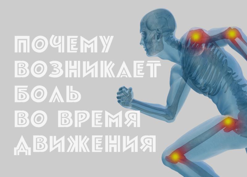 Почему-возникает-боль
