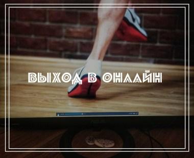 тренировки онлайн