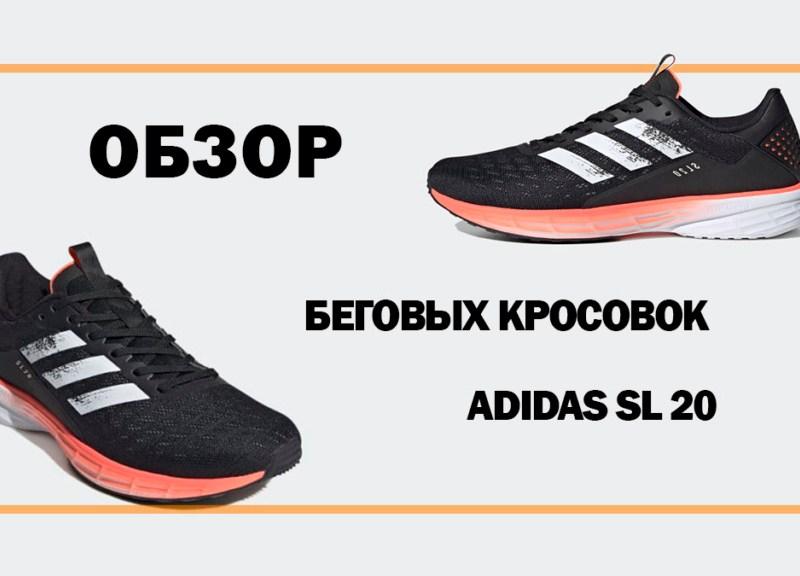 Обзор Adidas sl20