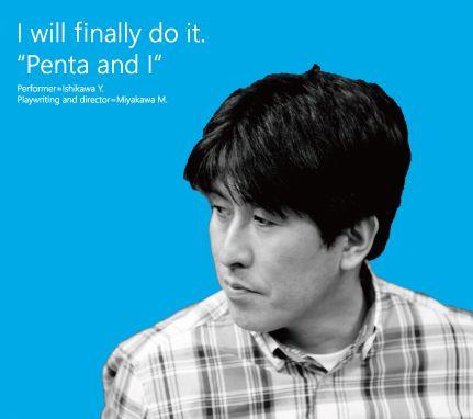 「ペンタと私」生歌披露、急遽決定