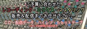 レコーディング・ミックス・マスタリング 北海道 札幌