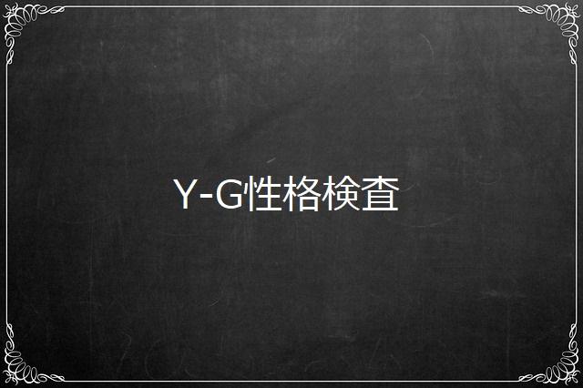 矢田部-ギルフォード性格検査