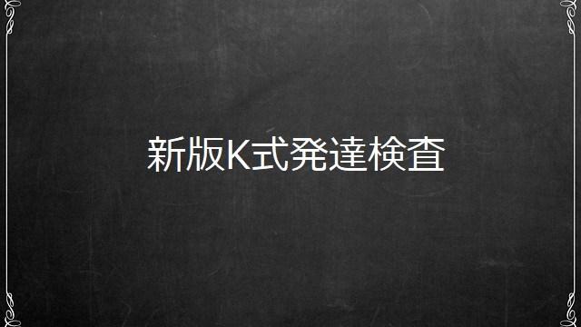 新版K式発達検査