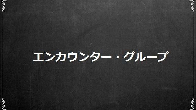 エンカウンター・グループ