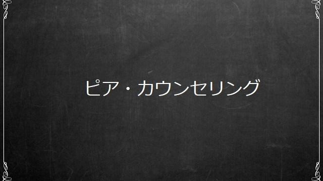 ピア・カウンセリング