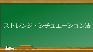 ストレンジ・シチュエーション法