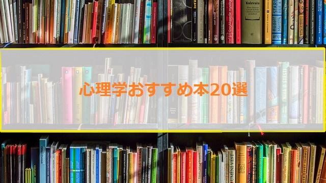 心理学おすすめ本20選