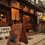 Popular pub Hirayama