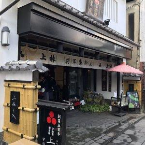 Kansai / Kyoto Uji (Kamibayashi Saniri Main Store)