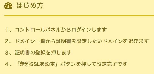 Sakura SSL 01