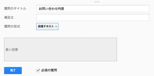 Googledocks form 04