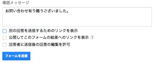 Googledocks form 05