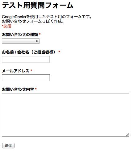 Googledocks mailform 07